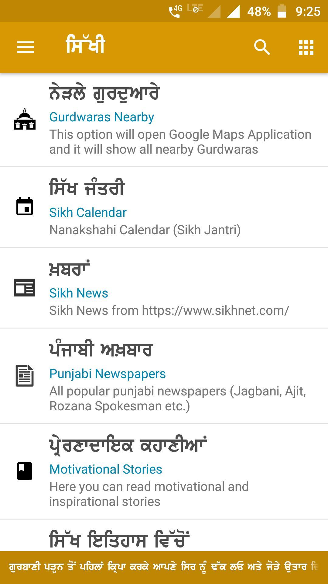 Sikhi Для Андроид  Скачать Apk regarding Sgpc Calendar 2020