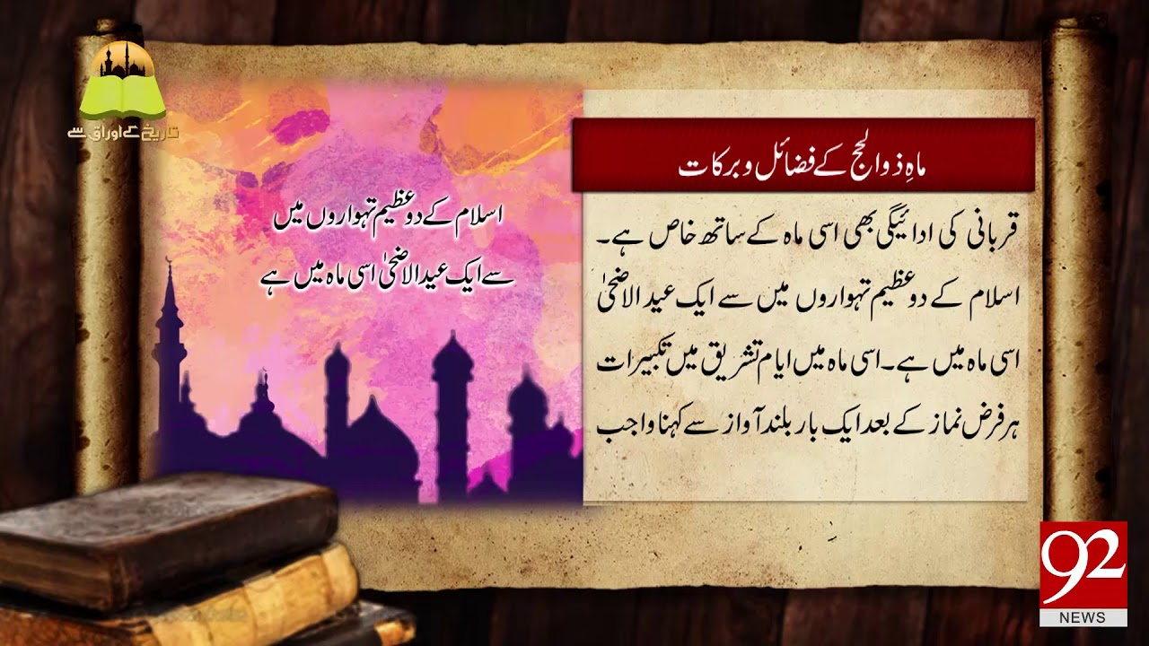 Tareekh Ky Oraq Sy | Zilhajj Ky Fazail Of Barkaat | 12 August 2018 |  92Newshd pertaining to Zil Hajj 2018
