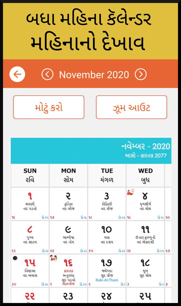 Tarun Patel: Download Gujarati Calendar 2020 Vikaram Savant regarding Gujarati Month Calendar 2020