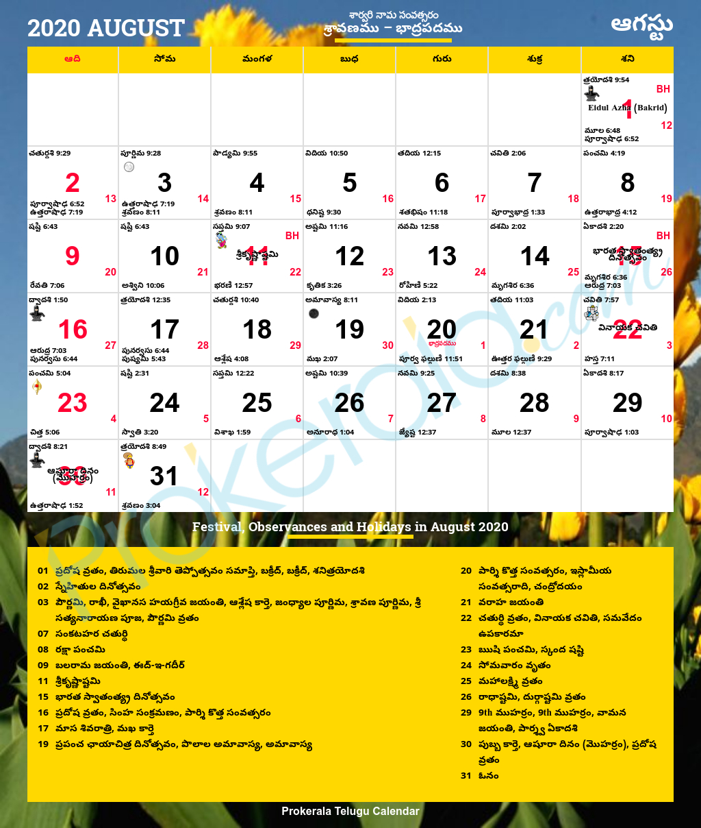 Telugu Calendar 2020, August in Kannada Calendar 2020 July