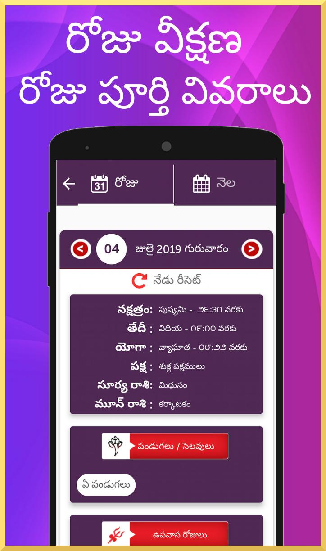 Telugu Calendar 2020 తెలుగు క్యాలెండర్ 2020 for 2020 Ugadi Date