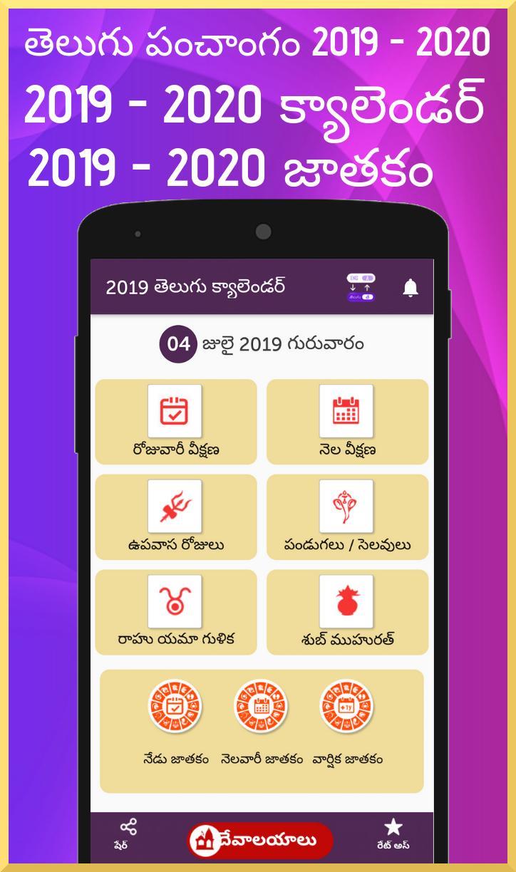 Telugu Calendar 2020 తెలుగు క్యాలెండర్ 2020 throughout 2020 Ugadi Date