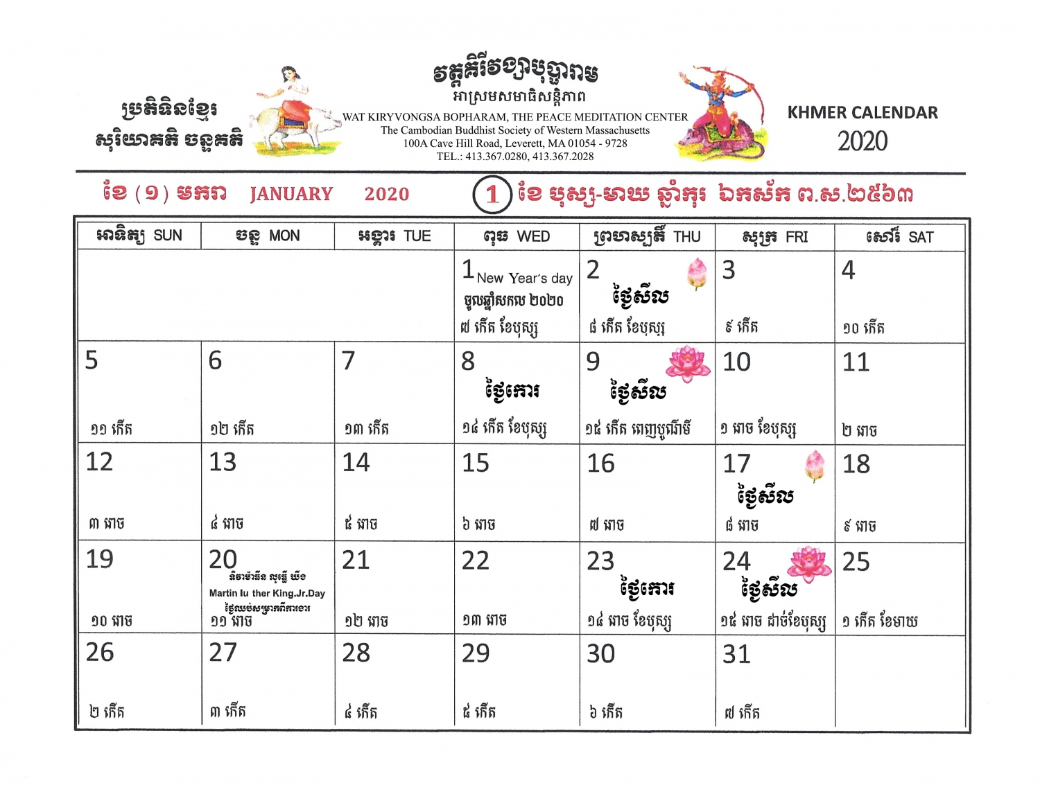 Templenews  Templenews Tv within Khmer Calendar 2020 October