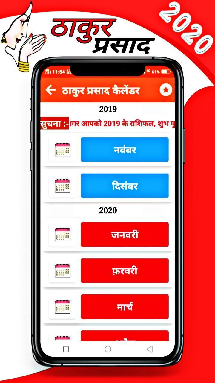 Thakur Prasad Calendar 2020 : Hindi Panchang 2020 For throughout 2020 Calendar Bihar
