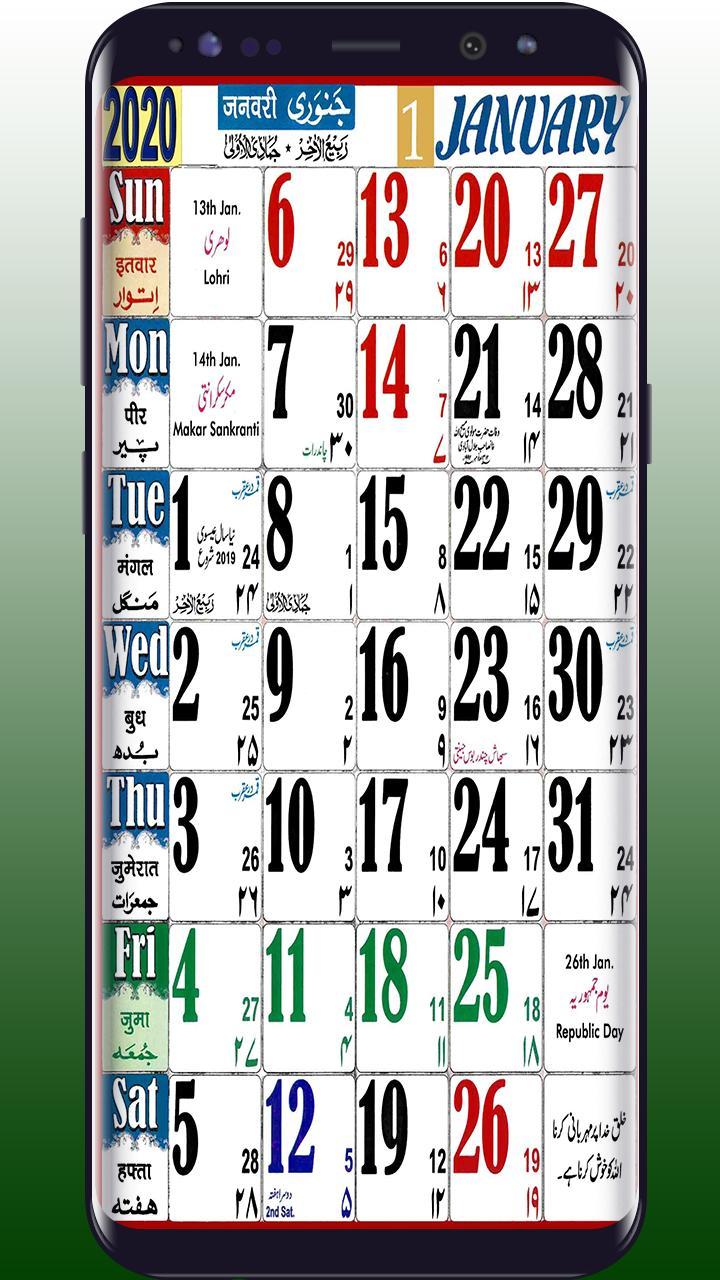 Urdu Calendar 2020 Для Андроид  Скачать Apk intended for Islamic Calander 2020