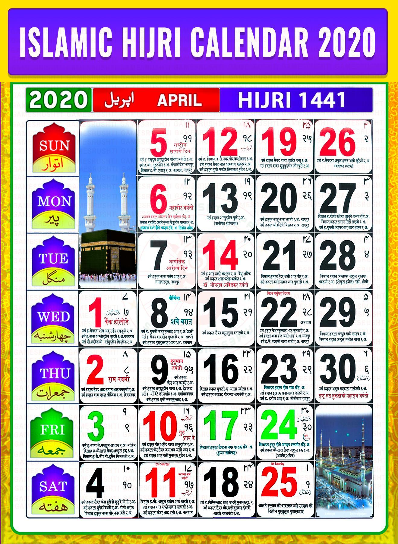 Urdu Calendar 2020 ( Islamic ) 2020 اردو کیلنڈر Для Андроид for Islamic Calander 2020