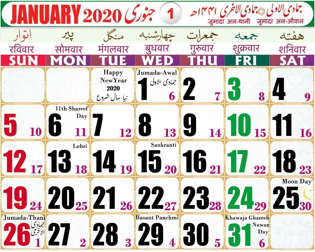 Urdu Calendar 2020  Islamic Hijri Calendar 2020 Для Андроид pertaining to Islamic Calander 2020