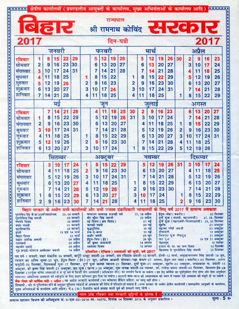 Www.ayushmanfoundationpurnea in Bihar Sarkar Calendar 2017