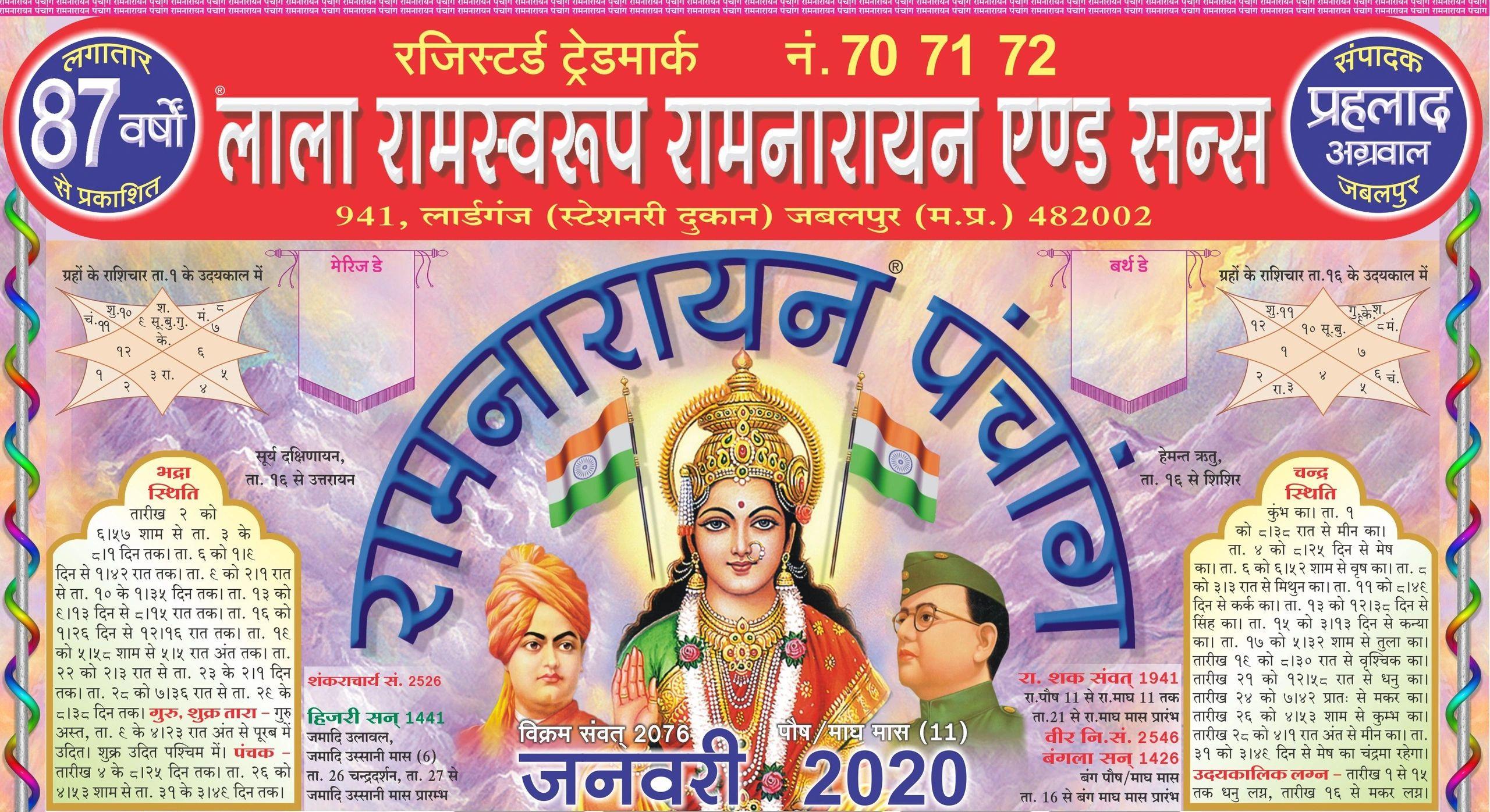 Www.lalaramswaroop regarding Lala Ramswaroop Calendar 2020