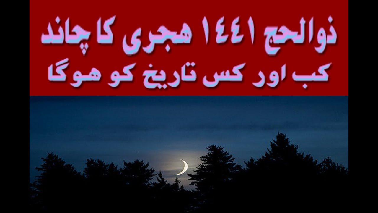 Zil Hajj 1441 Hijri 2020 Ka Chand Kab Or Kis Date Ko Nazar Aye Ga inside Zil Hajj Date