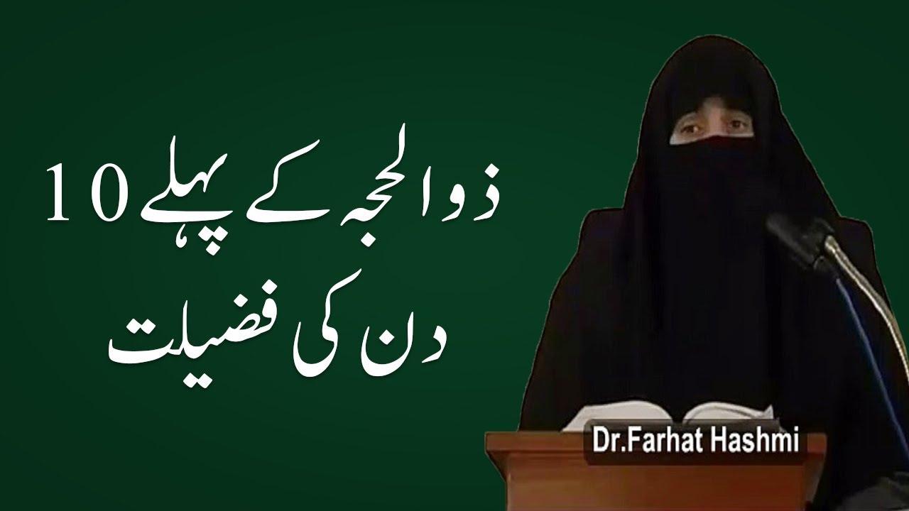 Zil Hajj Ka Asan Wazifa In Urdu | Zil Hajj Ka Wazifa For with Zil Hajj 2018