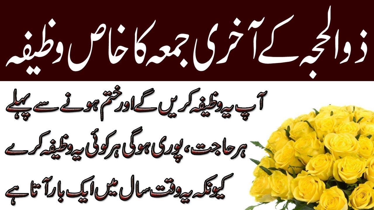 Zil Hajj Ka Wazifa For All Hajat  Wazifa To Get Respect & Wealth  Hajat  Ka Wazifa  Zil Hajj 2018 pertaining to Zil Hajj 2018