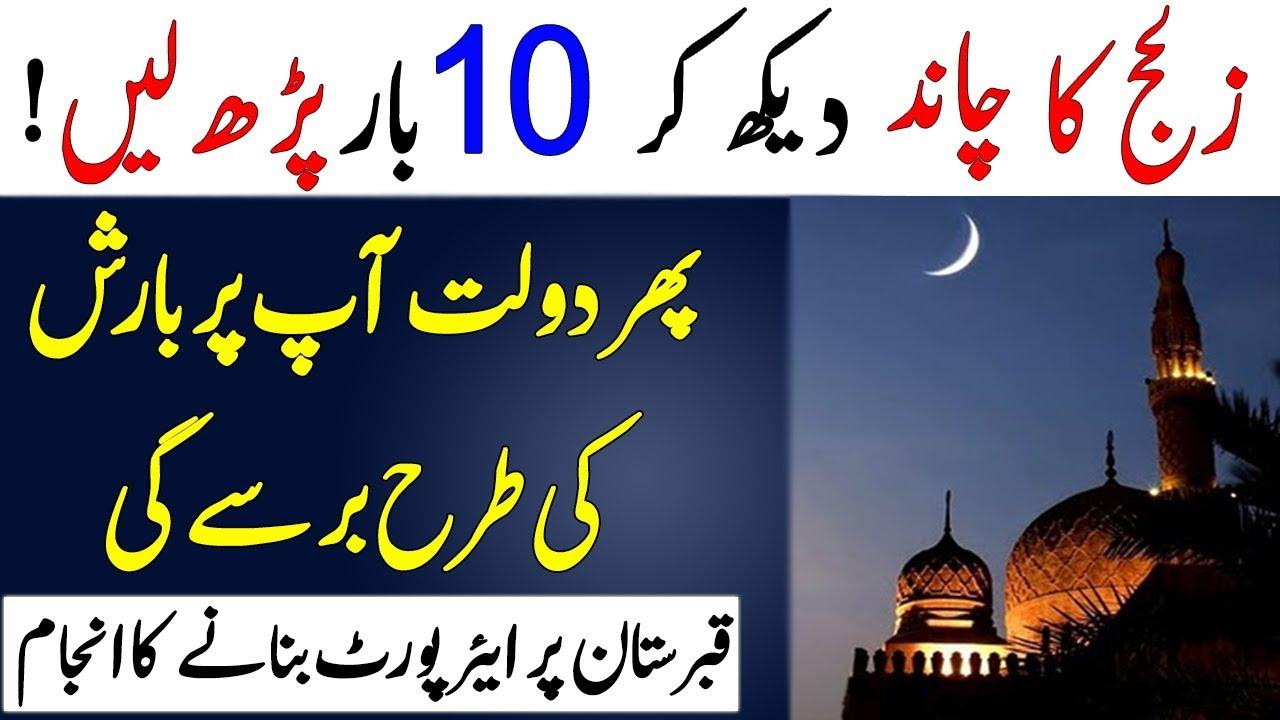 Zil Hajj Ka Wazifa For Wealth | Zulhijjah 2018 Ka Chand | | Eid Ul Azha regarding Zil Hajj 2018