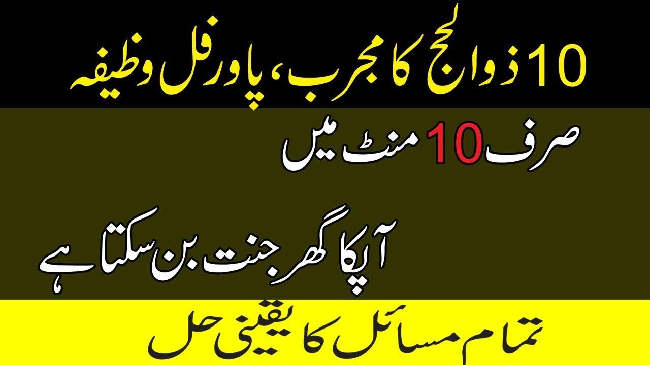 Zil Hajj Ka Wazifa  Zulhajja Ki 10 Date Ka Khas Amal | Har Hajat Pori throughout Zil Hajj Date