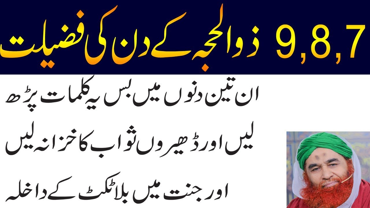 Zil Hajj Ka Wazifa  Zulhajja Ki 7 , 8, 9 Or 10 Date Ka Khas Amal | Har  Hajat Pori with regard to Zil Hajj Date