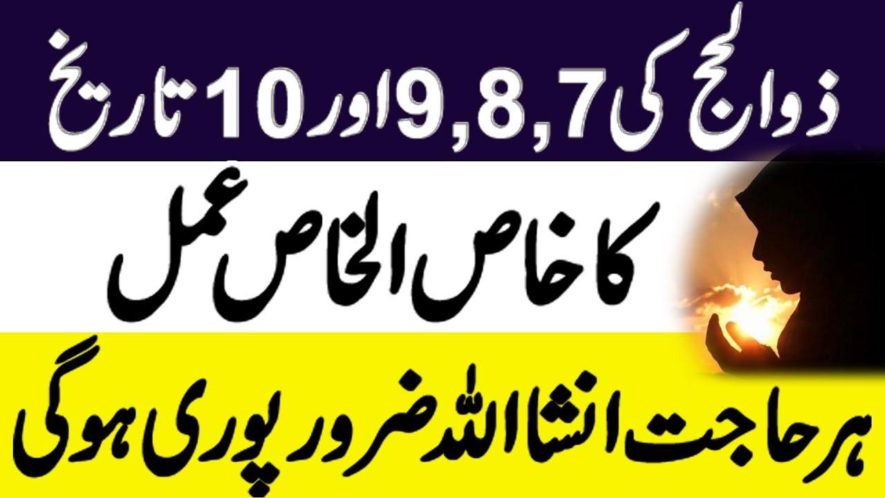 Zil Hajj Ka Wazifa  Zulhajja Ki 7 , 8, 9 Or 10 Date Ka Khas Amal | Har  Hajat Pori with Zil Hajj Date