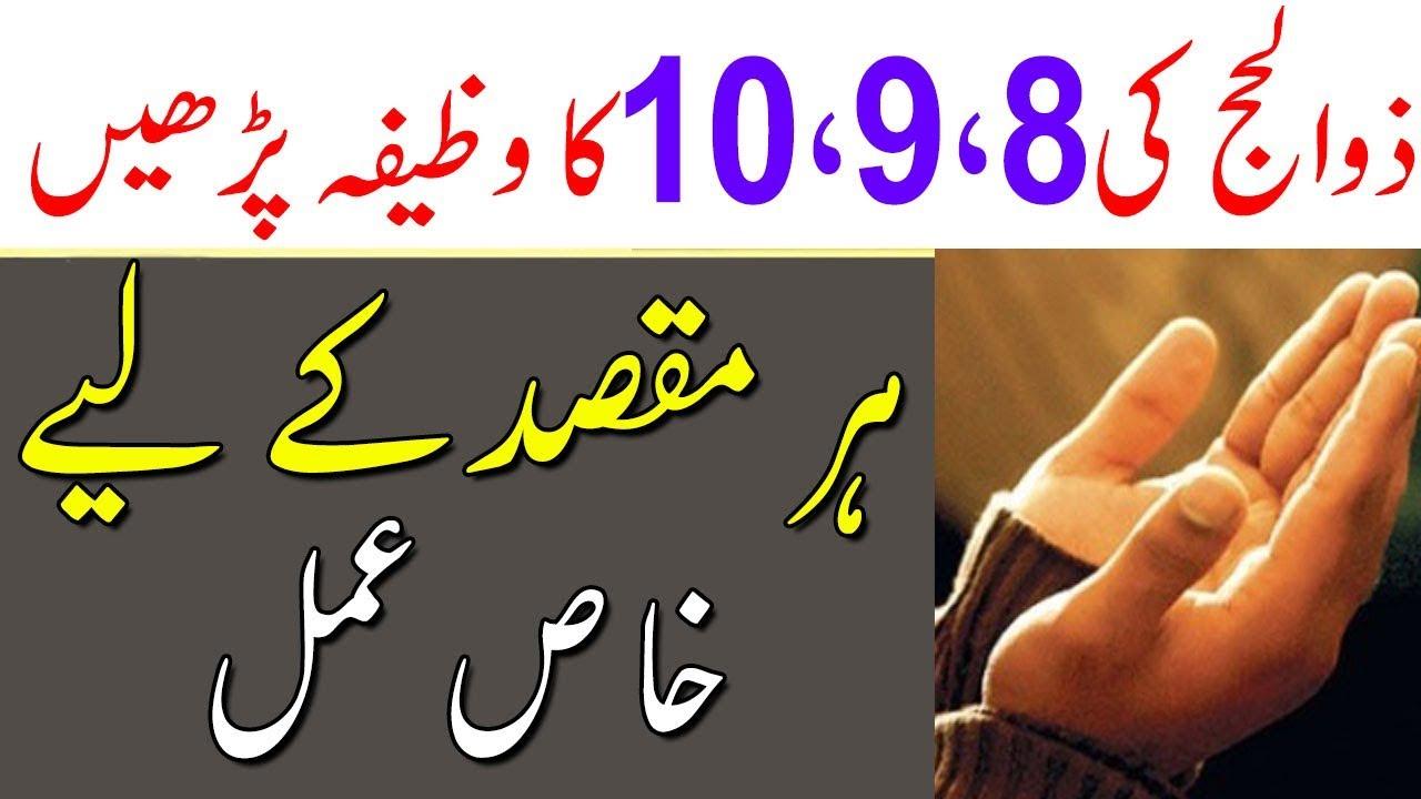 Zil Hajj Ki 8 9 10 Date Ka Wazifa Parhain  Har Maqsad Ka Khas Amal within Zil Hajj Date