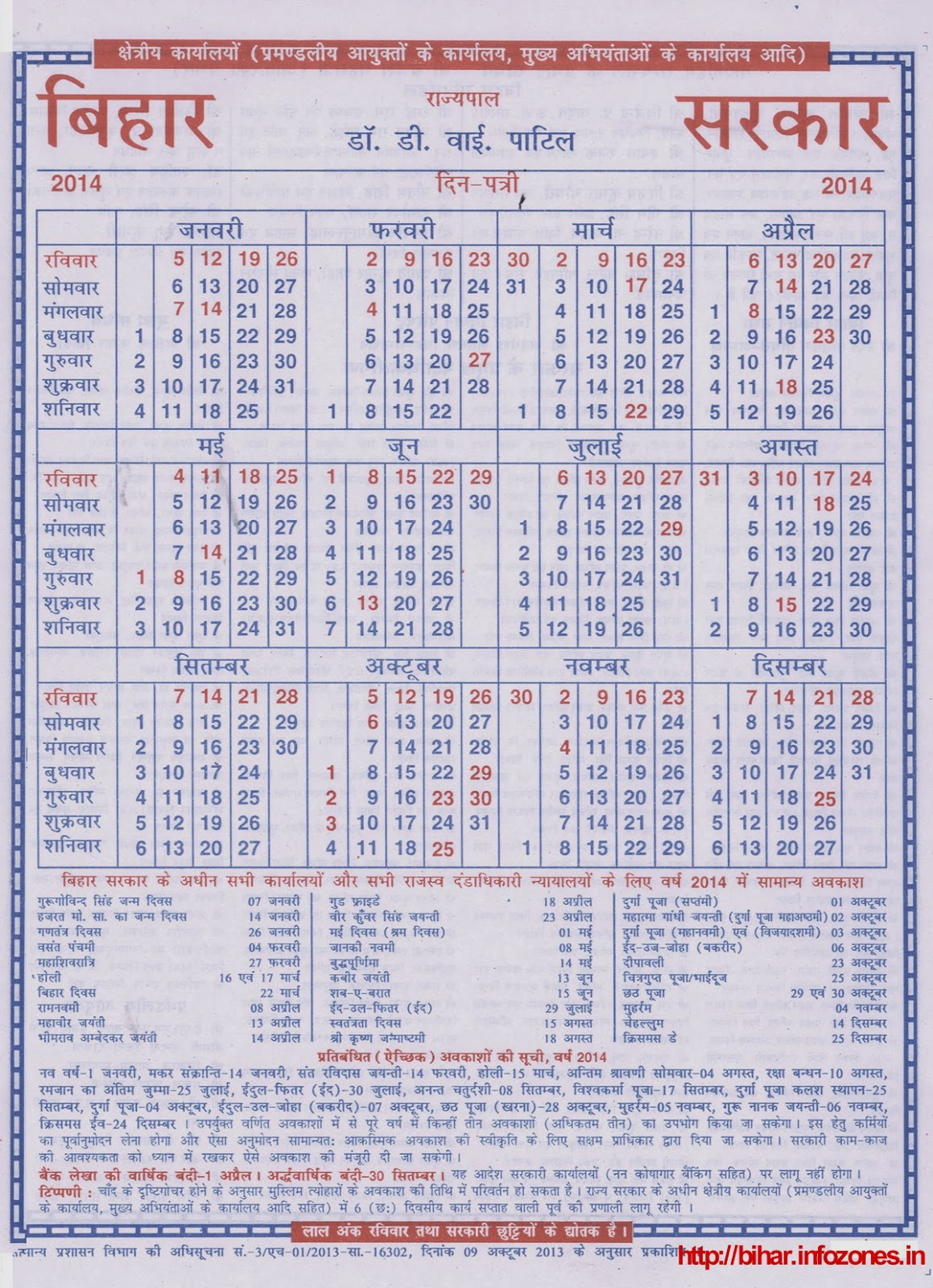 Bihar Government Calendar 2014 inside Bihar Government Calender