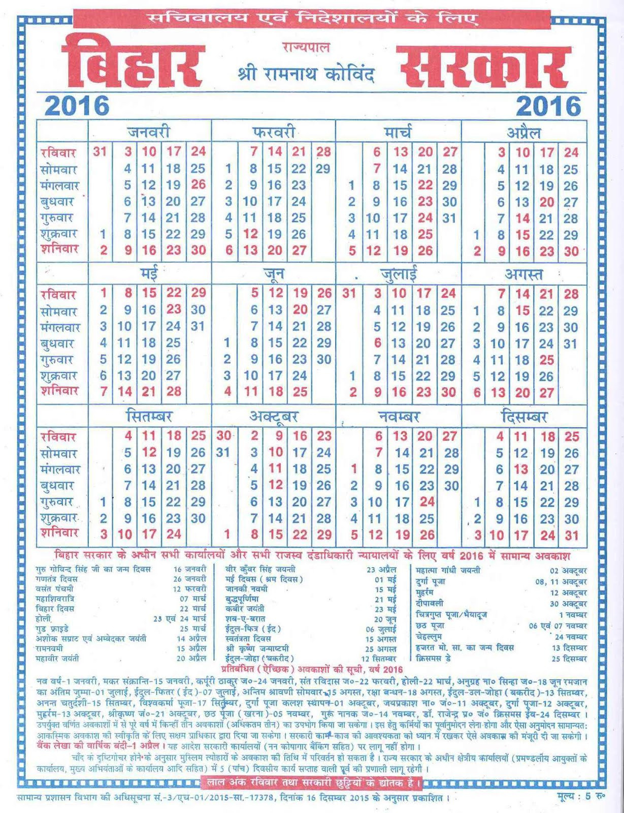 Bihar Government Calendar 2016 with Bihar Government Holiday Calendar