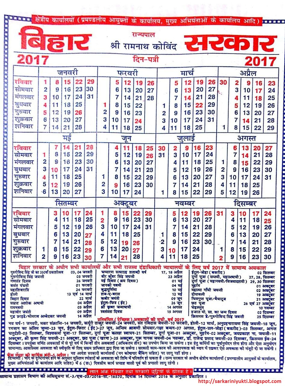 Bihar Government Calendar 2017 for Bihar Govt Calendar 2018