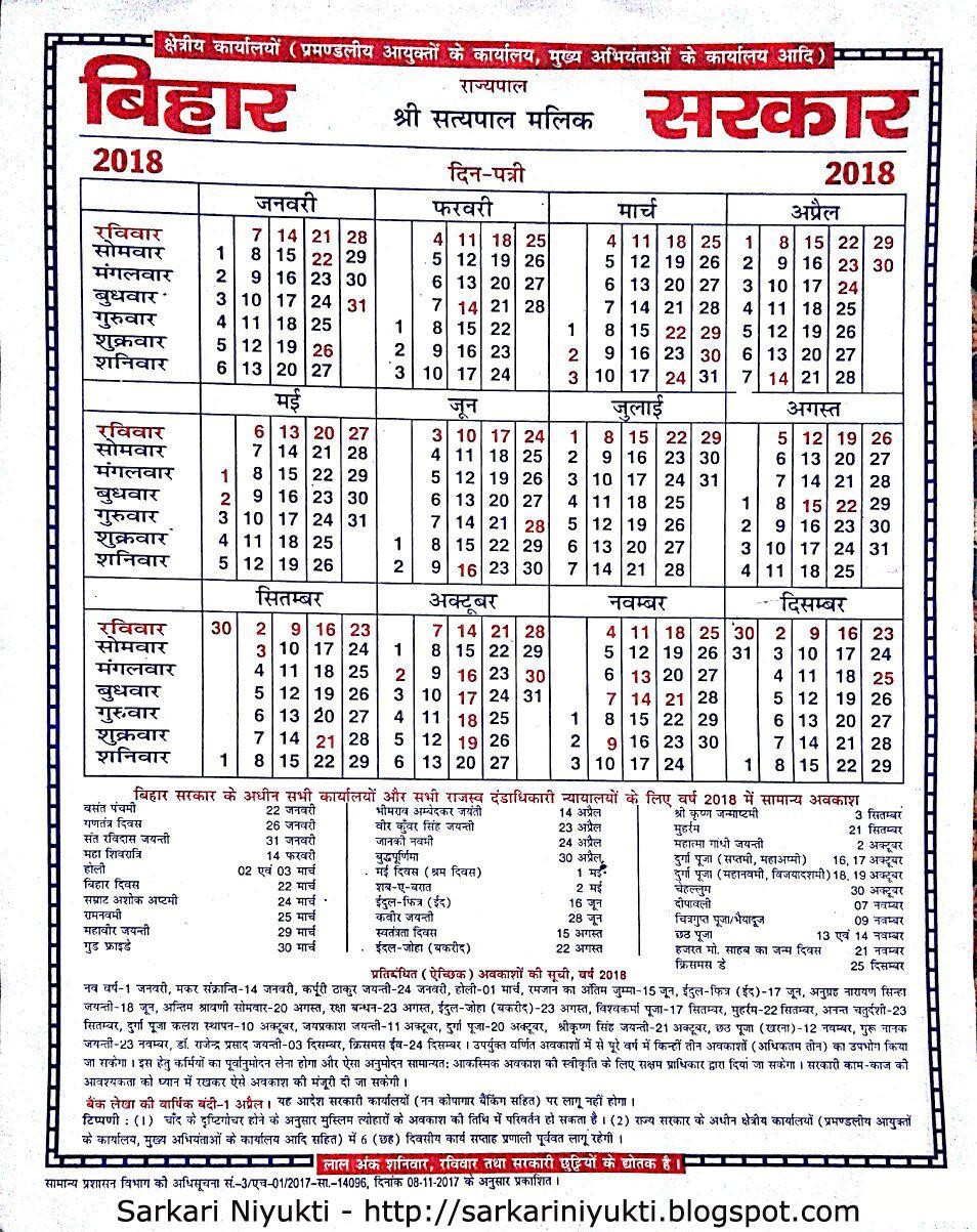 Bihar Government Calendar 2018 in Bihar Goverment Calender
