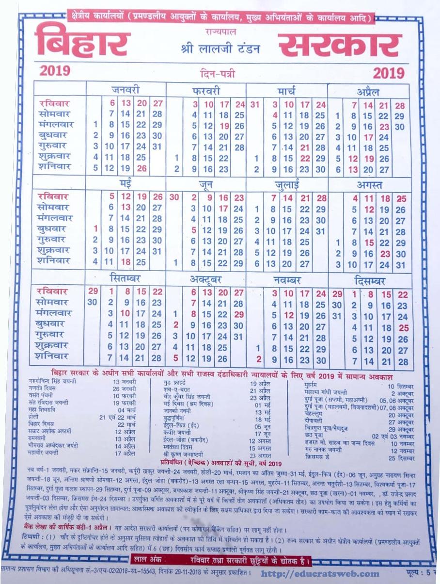 Bihar Government Calendar 2019 #Educratsweb in Bihar Govt Calander
