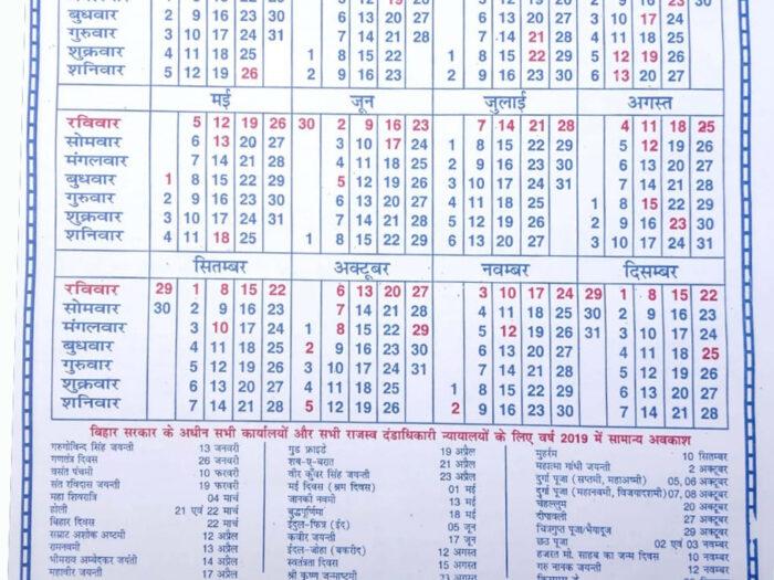 Bihar Government Calendar 2019 #Educratsweb within Bihar Goverment Calender