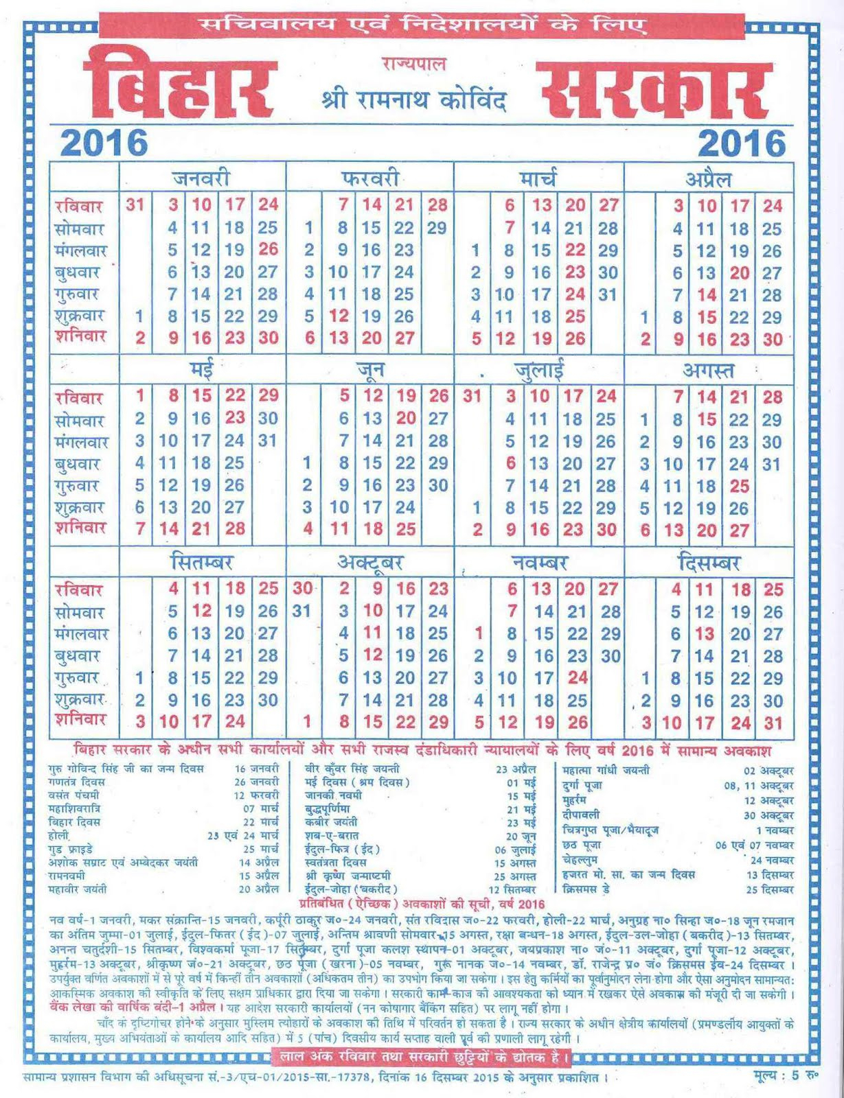Bihar Govt Calendar 2020 Pdf | Calendar For Planning for Bihar Govt Calander