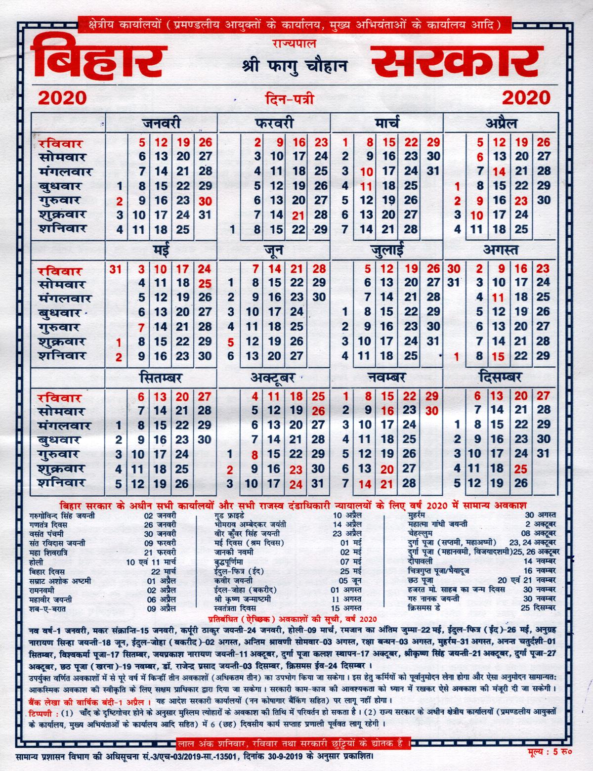 Bihar Govt. Calendar  Patna Bihar Directory throughout Bihar Goverment Calender