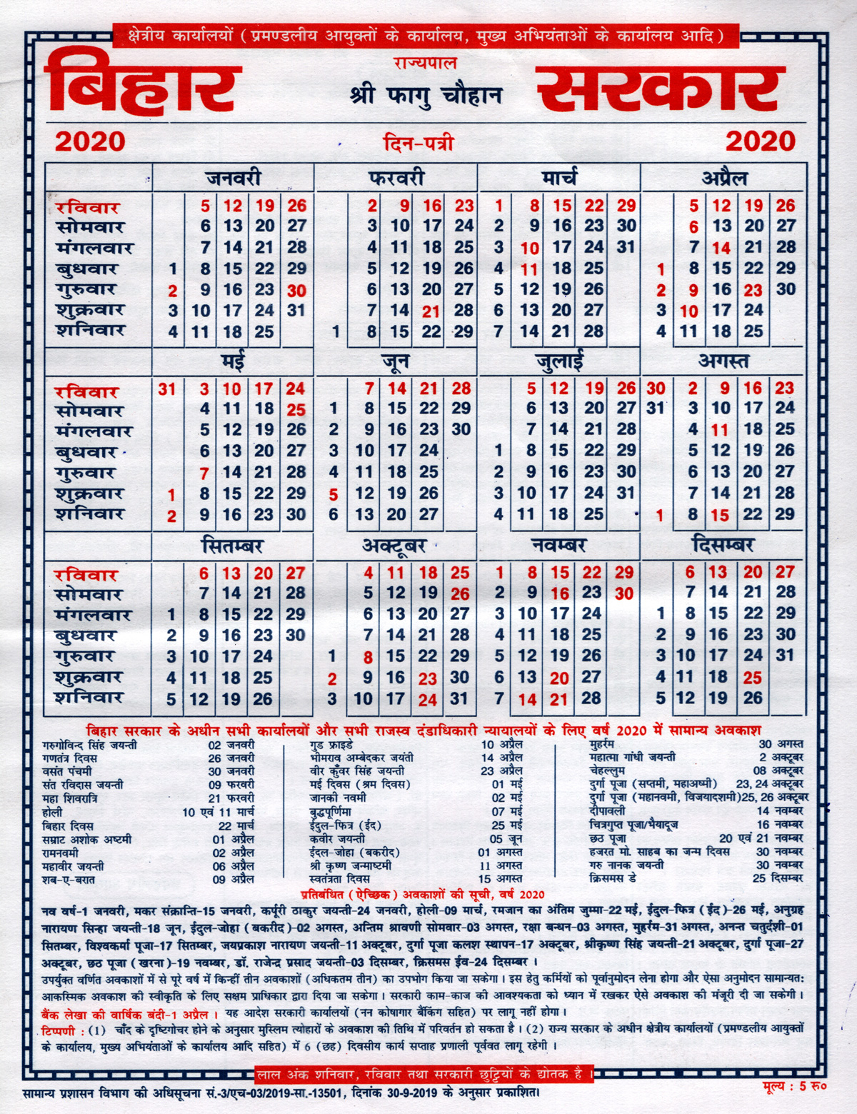 Bihar Govt. Calendar  Patna Bihar Directory within Bihar Government Holiday Calendar