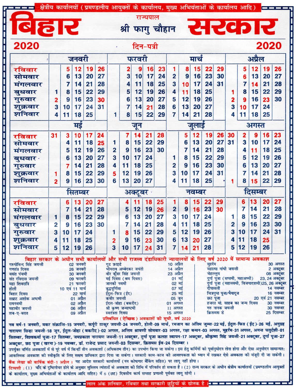 Bihar Holiday Calendar Archives  Jobsbihar intended for Bihar Government Calender