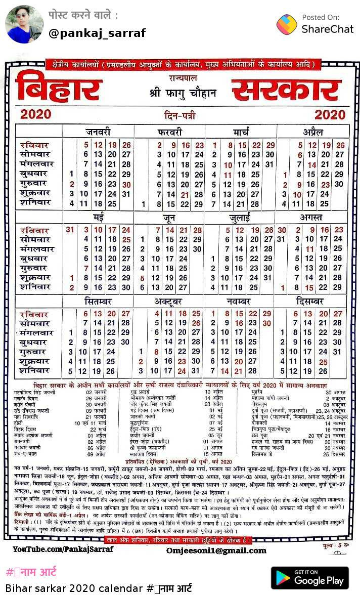 Calendar 2020 Bihar Sarkar | Calendar For Planning intended for Bihar Government Calander