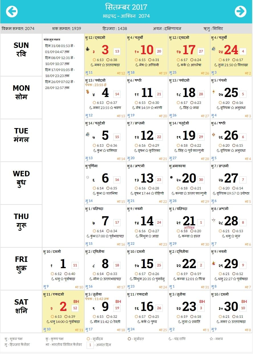 20+ Calendar 2021 Hindi  Free Download Printable Calendar with Malayalam Calendar 2021 November