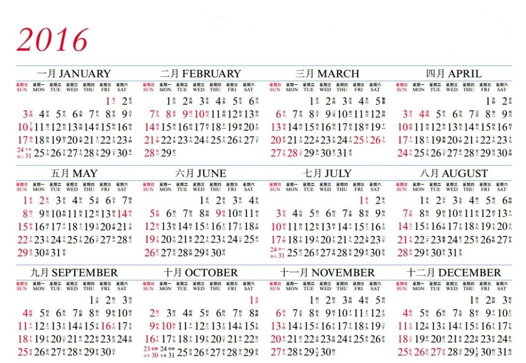 2017 Calendar Hong Kong | Download 2020 Calendar Printable within 2021 Calendar Hong Kong Excel Format