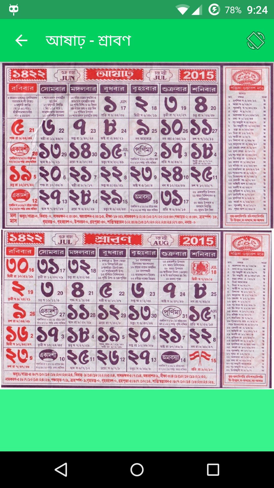 Bangla Calendar 2015 | Calendar For Planning within React Native Calendar Agenda Example