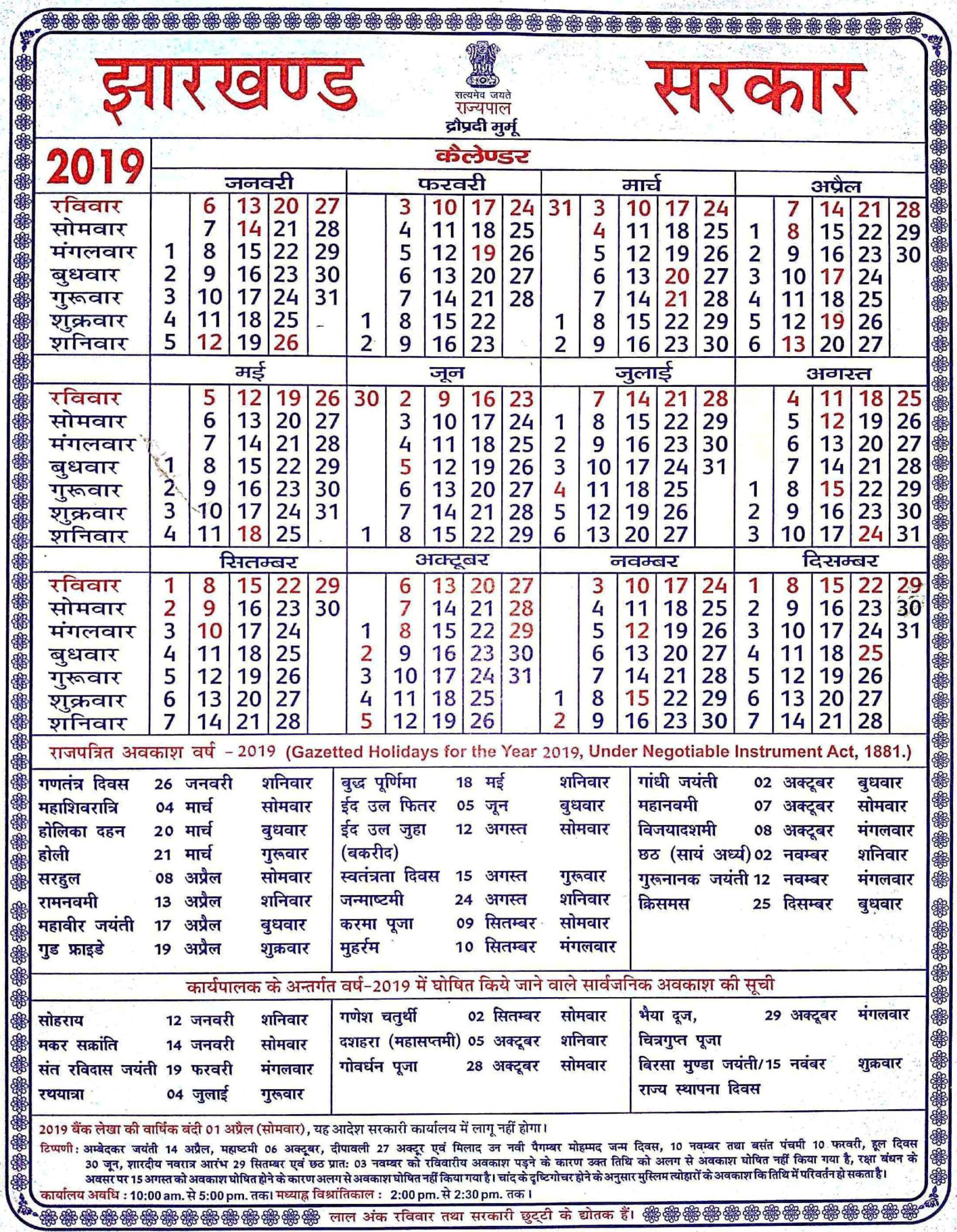 Bihar Govt Calendar 2020 Pdf | Calendar For Planning intended for 2018 Bihar Sarkar Calendar