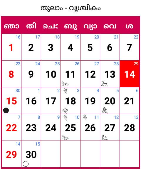 Calendar 2020 Malayalam Pdf | Manorama Calendar 2020 for Kerala Govt Calender