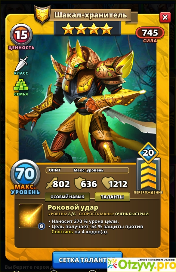 Шакал Хранитель Empires And Puzzles Реальные Отзывы with Empires And Puzzles Events Calendar 2021