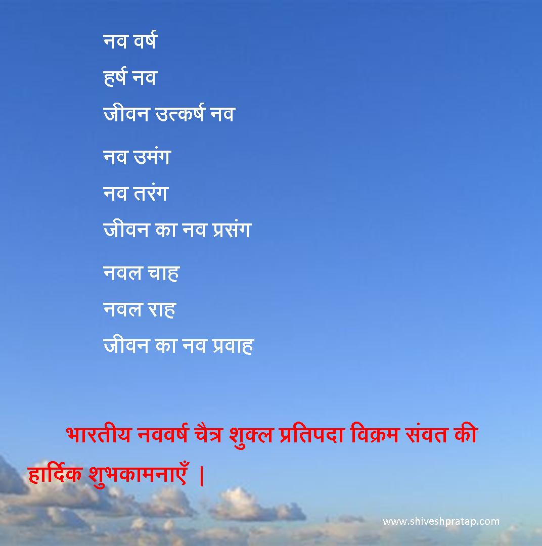 विक्रम संवत कैलेंडर 2074 को कैसे मनाएँ? हिन्दू नव वर्ष in Vikram Sawant Calendar