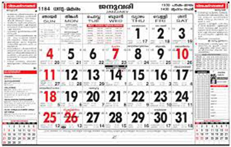 വായനക്കാരനെ കൊഞ്ഞനം കു്ത്തുന്ന കലണ്ടർ സംസ്കാരത്തിനെതിരെ intended for Manorama Calendar 2016