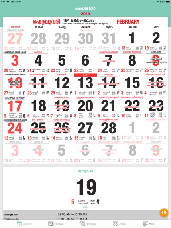 おしゃれな Malayalam Calendar 2019 January  ジャトガヤマ with regard to Malayalam Calendar 2021 November