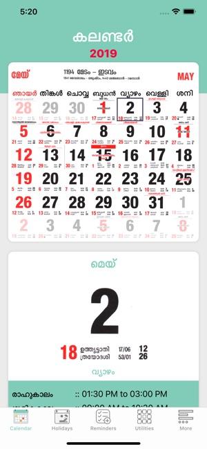 ロイヤリティフリーMalayalam Calendar 2016 June With Stars  子供向けぬりえ inside Manorama Calendar 2016