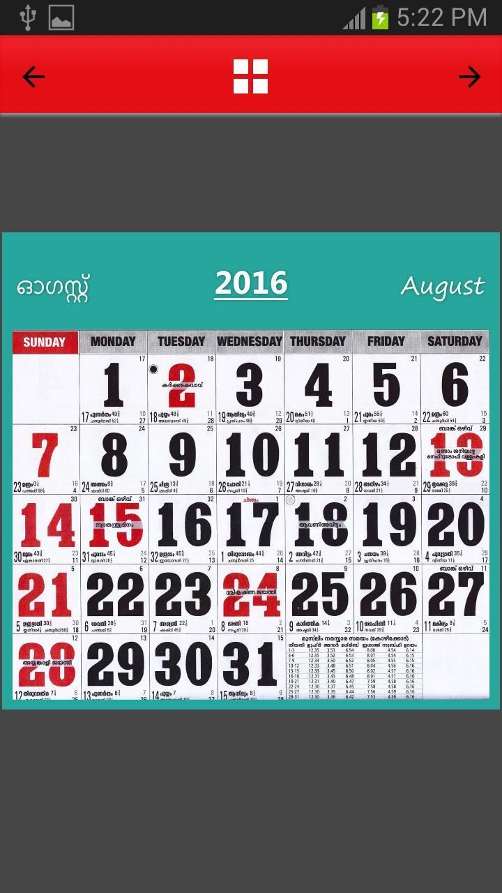 上Malayalam Calendar 2016 August  最高のぬりえ inside Manorama Calendar 2016