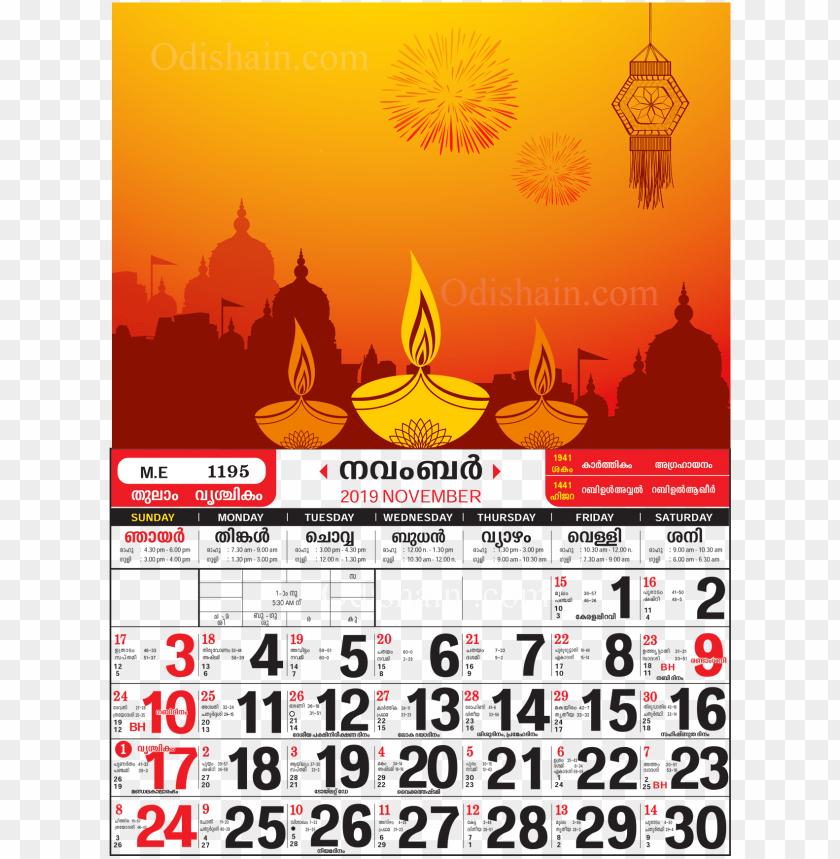 上Malayalam Calendar 2016 August  最高のぬりえ within Manorama Calendar 2016