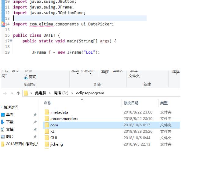 图形界面系列教材 (十一) 两种Swing下的日期控件 Datepicker 和Jxdatepicker within Datepicker In Java Swing