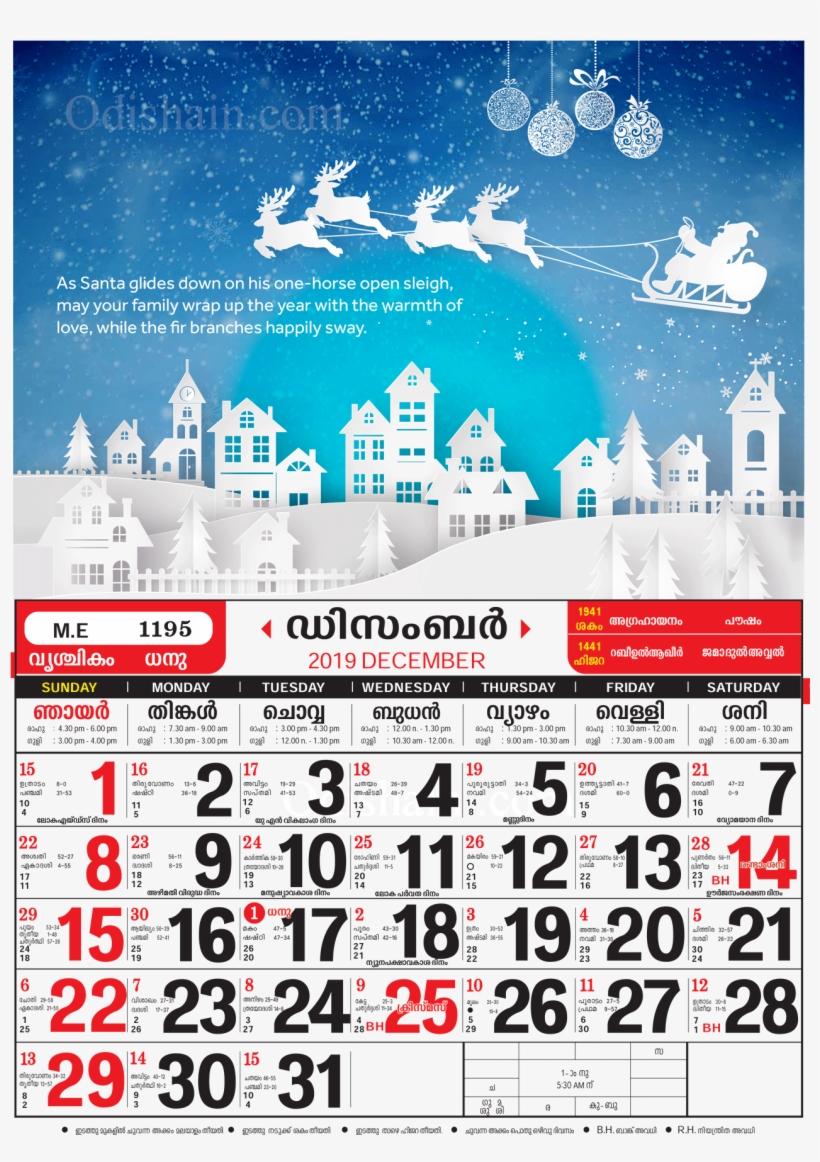 新鮮なMalayalam Calendar 2016 August  子供向けぬりえ intended for Manorama Calendar 2016