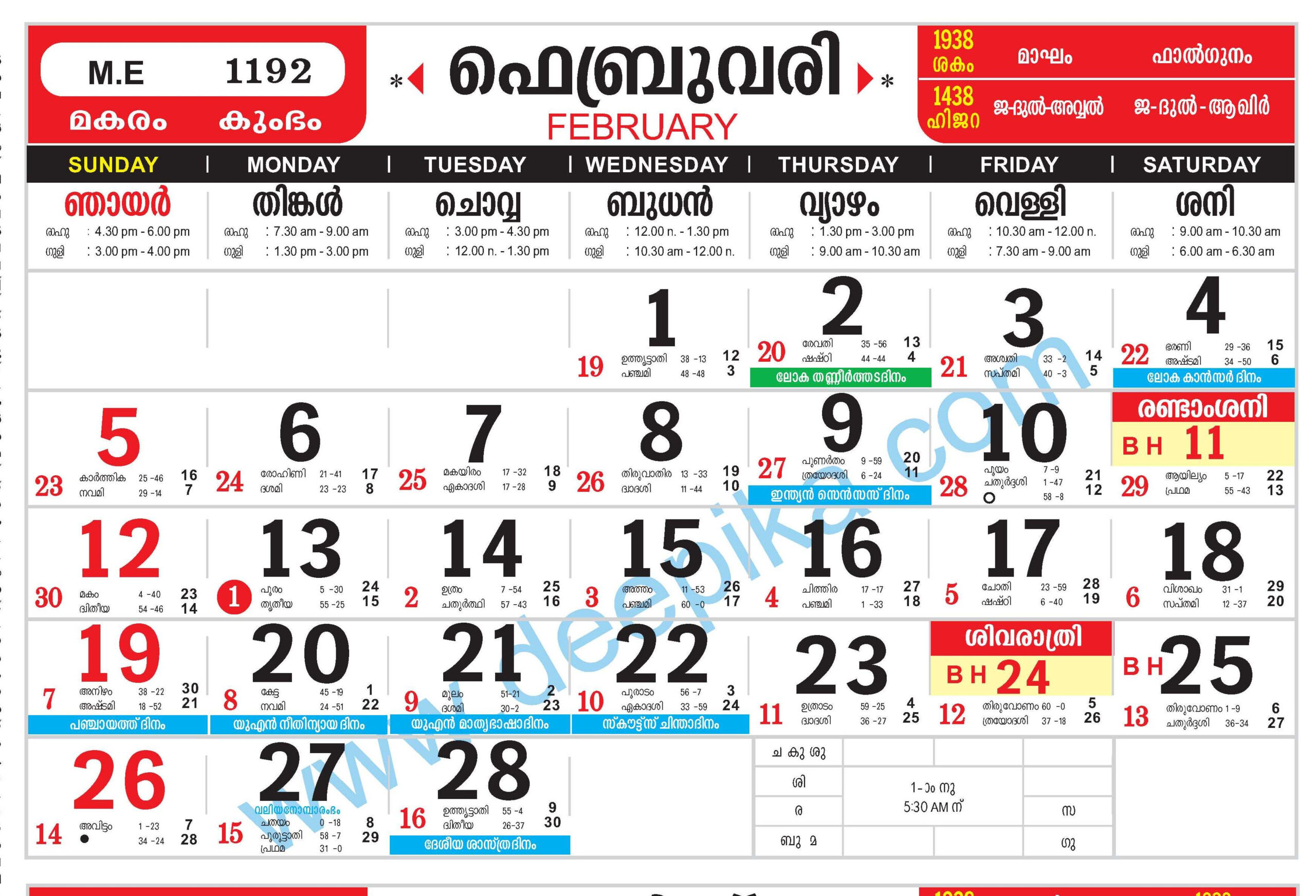 無料ダウンロード Malayalam Calendar 2017 September  ジャジャトメガ in Manorama Calendar 2016