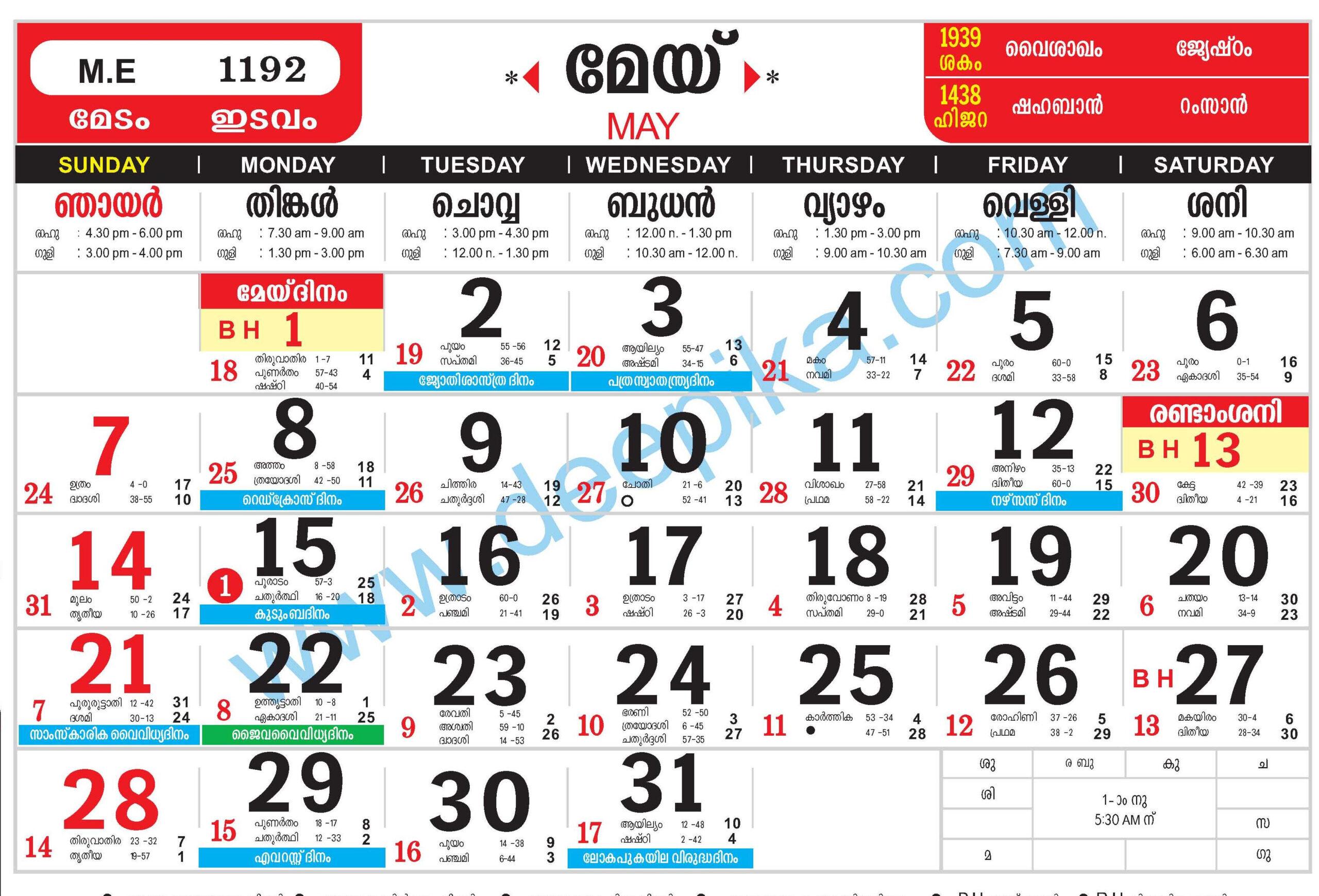 無料ダウンロード Malayalam Calendar 2017 September  ジャジャトメガ intended for Manorama Calendar 2016