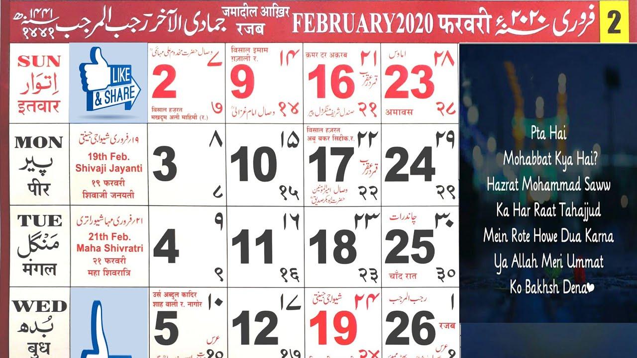 Feb 2021 Islamic Calendar | Printable March pertaining to Islamic Calendar Date Today In Pakistan