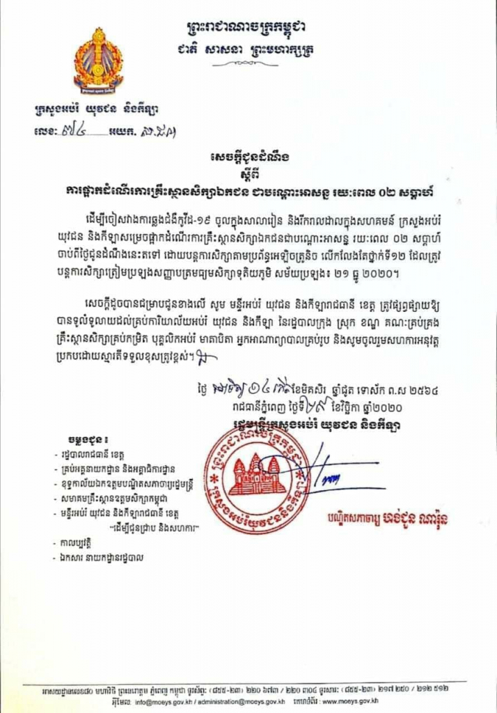 International School Of Siem Reap  Issr pertaining to Issr School Calendar
